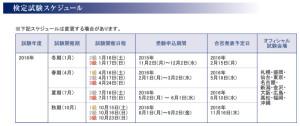 試験日程(出典:JNEC)